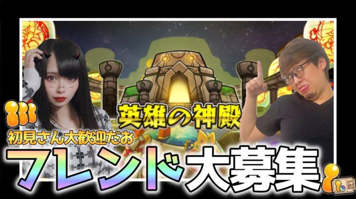 【🔴モンストLIVE】GWは神殿で厳選でしょ!!【れじぇんずch.】