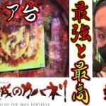 【P甲鉄城のカバネリ 219Ver.】最高なコンテンツと神曲はもうEGOIST【日直島田の優等生台み〜つけた♪】