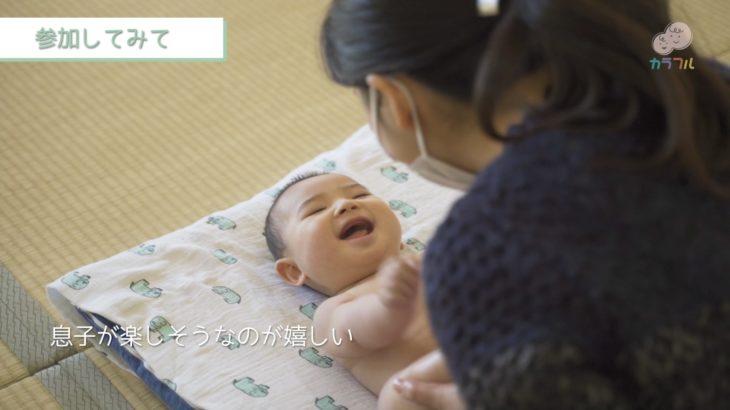赤ちゃんヨガ・ベビーマッサージサロン「カラフル」PV