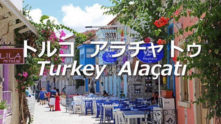 [トルコ アラチャトゥ]エーゲ海の美しい街[Turkey Alaçatı ] Beautiful town of the Aegean Sea
