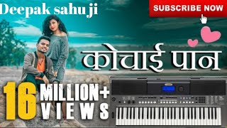 kochai pan   cg songs    vishvahar omesh   new 2021 special piano song   subscribe now…..