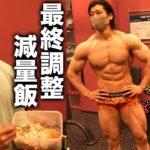 【ポージング】フィジークで勝つトレーニングと減量末期の食事公開!【コンテスト】