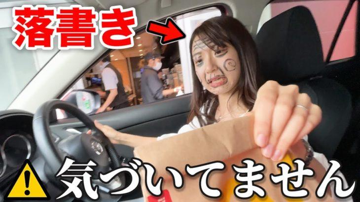 嫁の顔に落書きしてドライブスルー行かせた