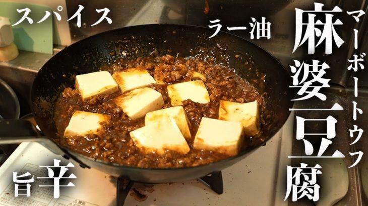 スパイスが香る黒い麻婆豆腐!【チャイニーグリル】
