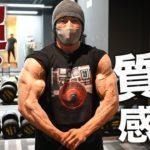 【腕トレ】バリバリの質感を作るトレーニング法!【解説付き】