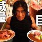 【爆食い】シャイニー薊が念願のもうやんカレーを食う!【超巨大サーロイン】