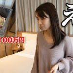 ホテルのゴミ箱に100万円があったら嫁はどうするのか?