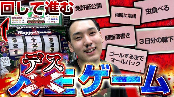 【魔改造ジャグラー】100%人格崩壊する人生ゲーム