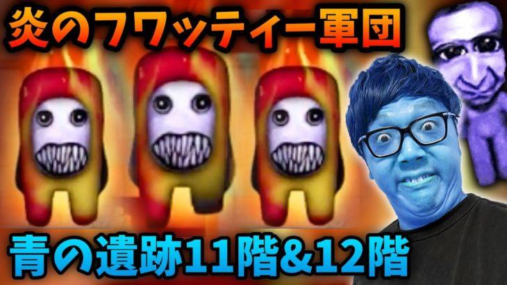 【青鬼オンライン】青の遺跡11階&12階がマジでムズすぎた…【ヒカキンゲームズ】