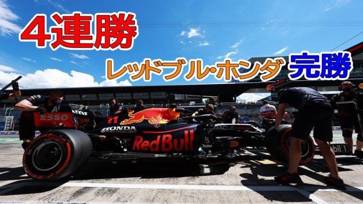 ゆるゆるライブ配信 #112  F1 2021 レッドブルホンダ完勝で4連勝