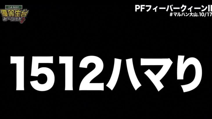 【北斗無双】1512回転ハマりの台を打つ日直島田