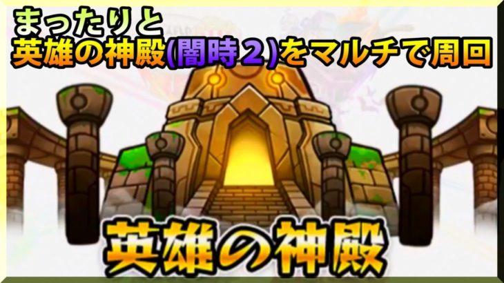 【モンスト】まったり英雄の神殿闇時2周回!【至宝+・ベル使用】