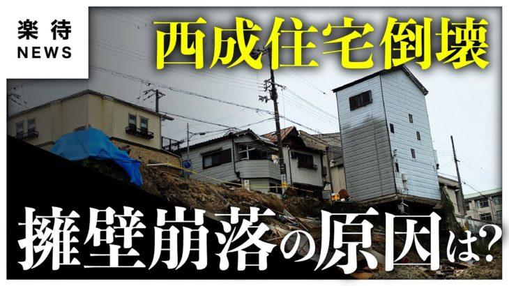 【キケンな擁壁】大阪・西成区で住宅2棟倒壊、専門家が原因を徹底解説《楽待NEWS》