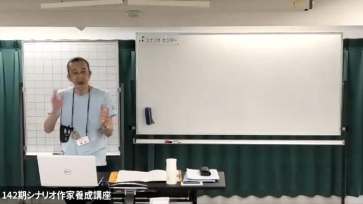 6/12(土)_第6講_『142期シナリオ作家養成講座』