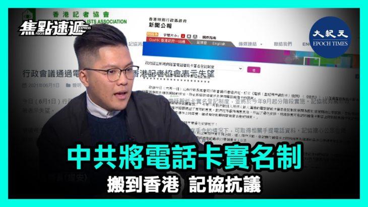 (粵語)【焦點速遞】中共在香港設立「國安法」後,開始將中國大陸電話卡實名制搬到香港。中共決定將在今年9月1日起,在香港實施電話卡實名制| #香港大紀元新唐人聯合新聞頻道