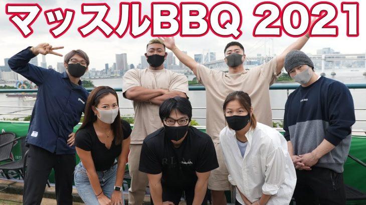 マッスルBBQ2021!仲良しメンバーでシズラーBBQ!