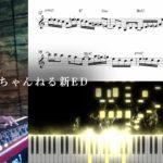 【プロが弾く】ジャにのちゃんねる 新エンディング BGM【楽譜付】弾いてみた by 翔馬-Shoma-