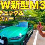 何度見ても顔が強烈! BMW 新型M3 を ラブカーズTV 河口まなぶ が内外装&試乗レビュー!