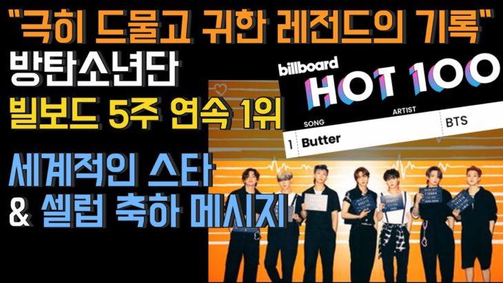 """[BTS 빌보드] """"극히 드물고 귀한 레전드의 기록"""" 방탄소년단 빌보드 5주 연속 1위, 세계적인 스타들과 셀럽들의 축하 봇물"""