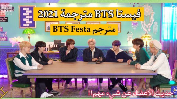 [مترجم عربي] BTS Festa 2021 فيستا BTS مترجم 2021 فيستا BTS مترجم Festa BTS