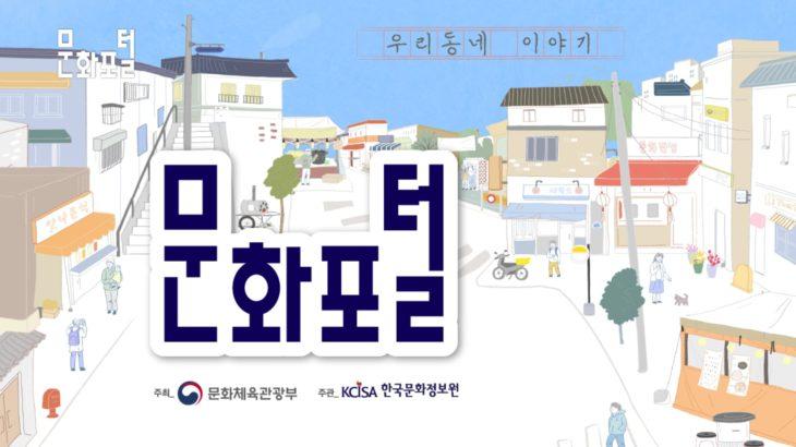 BTS 성지순례 필수코스, 놀면뭐하니 MSG워너비가 다녀간 '한국의 집'