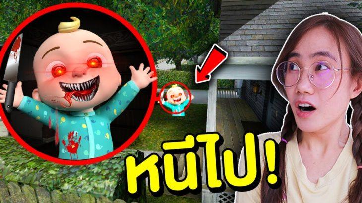 ถ้าเจอ ตุ๊กตาสุดหลอน Cocomelon หนีไปให้ไวที่สุด !! | Mind&Nat
