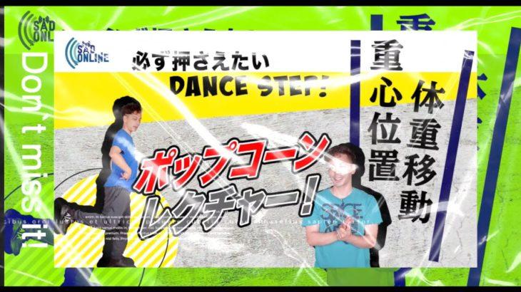 【Coming soon】ダンス初心者・ポップコーンが自然と身に付く実施メニュー!