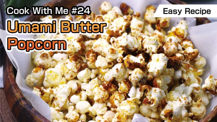 【Cook With Me #24】Easy Recipe | Umami Butter Popcorn(うまみバターポップコーン)