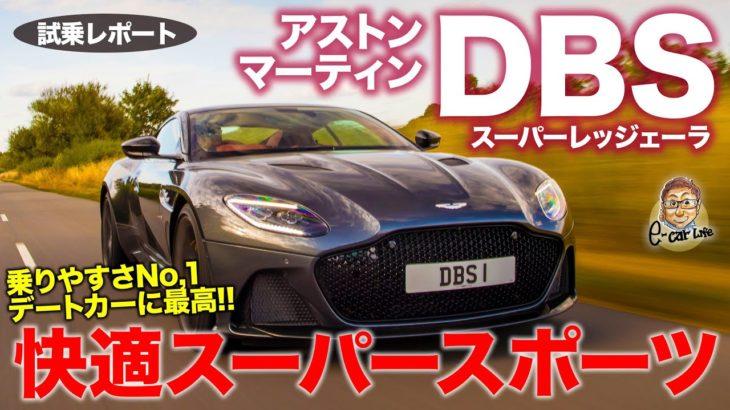 アストンマーティン DBS スーパーレッジェーラ 2021 【試乗レポート】攻撃的スタイルながら高い快適性!! 世界最強のデートカー!! E-CarLife with 五味やすたか
