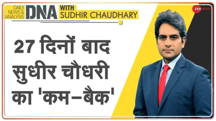 DNA Live | Sudhir Chaudhary के साथ देखिए DNA | LJP Discord | Coronavirus | COVID-19 Unlock News