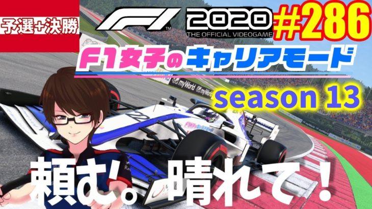 【F1 2020】#286 F1女子のキャリアモード オーストリア予選と決勝