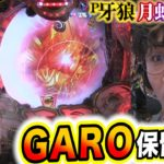 GAROの目が光り輝く時は激アツの証【P牙狼月虹ノ旅人】日直島田の優等生台み〜つけた♪