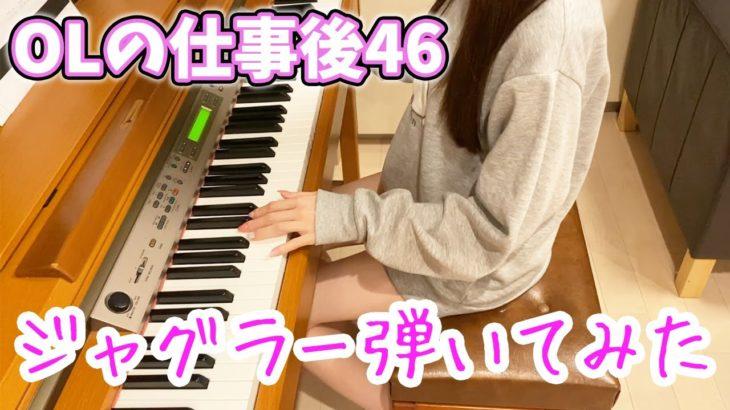 【ジャグラー】仕事終わりに閉店ジャグラーしてピアノ弾いてみた🦆【OLの仕事後46】