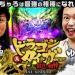 ゆうちゃろ (ペカるTV) は日直島田の相棒候補になれるか?ドラゴン&タイガー 最強の相棒 第2話 後編(2/2)@日直島田の優等生台TV 