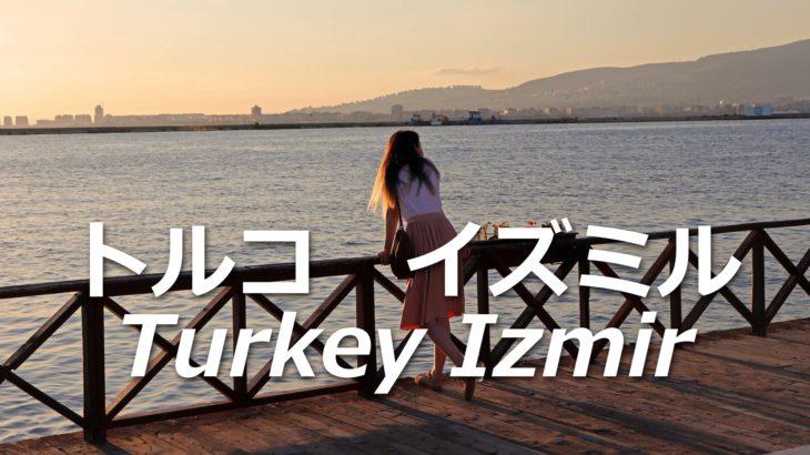 [トルコ イズミル] 街歩きTurkey Izmir City walk