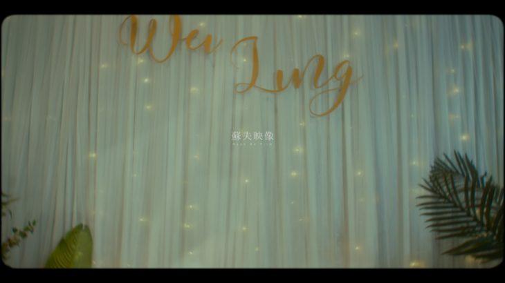 [婚禮精華影片] 威宇+繡菱 Wedding Film.mov