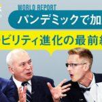 【World Report】パンデミックで加速するモビリティ進化の最前線