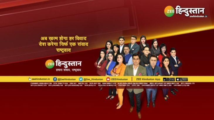 ZEE Hindustan LIVE TV   Latest News   Breaking News   Top News   Non stop News   LIVE News