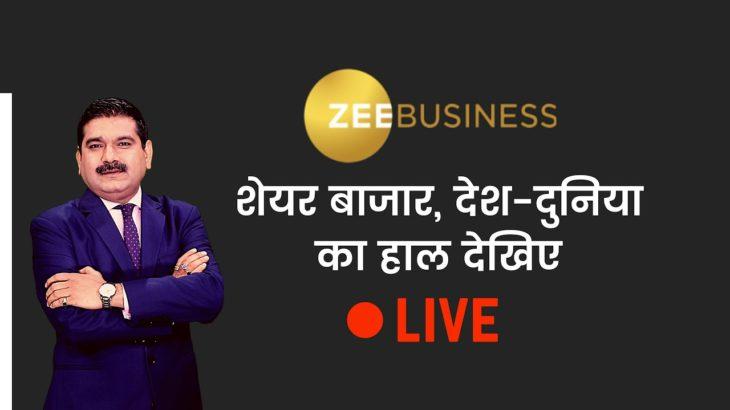 ZeeBusiness LIVE TV : देश-दुनिया की अहम खबरें   Corona Update   17th June 2021