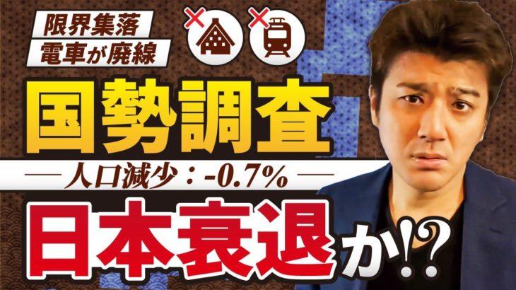 【ヤバイ】人口減少で衰退する日本の未来を解説【国勢調査結果】