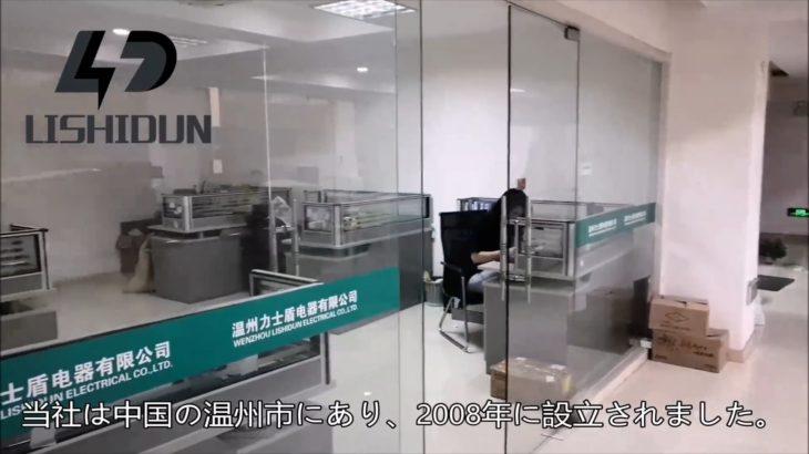中国照明工場,中国電気工場,中国工場,中国サプライヤー,メーカー,サプライヤー