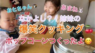 【あまね動画】姉妹でポップコーン🍿🌽【小児がん】