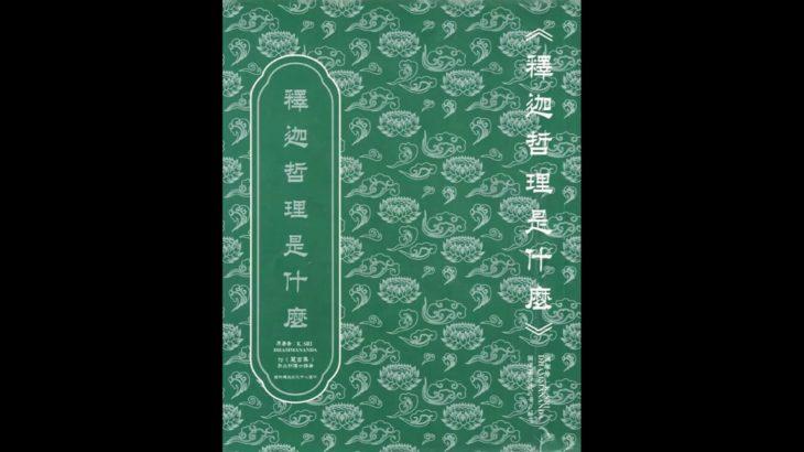 快樂的婚姻生活 (佛學文集之十九)【粵語】