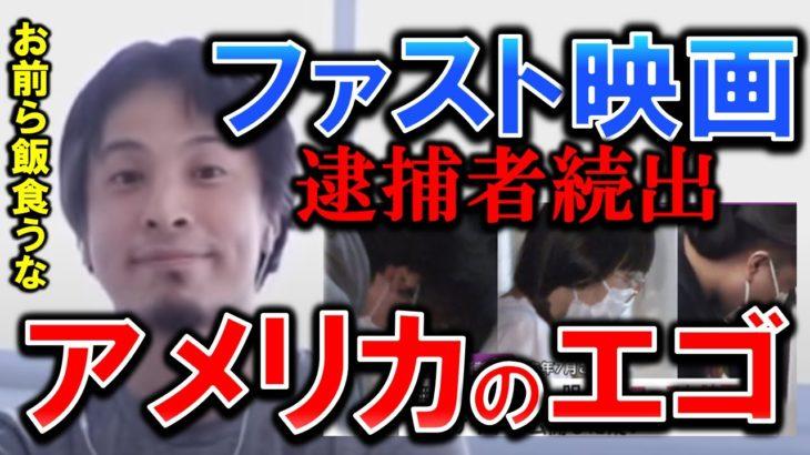 【ひろゆき】ファスト映画の逮捕者が続出!違法チャンネル運営者が著作権法違反で捕まる!ポップコーン・映画・無断・を受け、違法upについて【切り抜き/論破】
