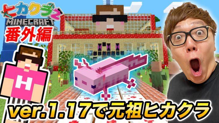 【ヒカクラ】最新の1.17マイクラで7年前の元祖ヒカクラワールドのシード値で再生成したらヤバすぎたw【マインクラフト】【Minecraft】