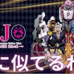 [日本語字幕] 海外反応「ジョジョの奇妙な冒険」黄金の風シリーズ 1話,2話
