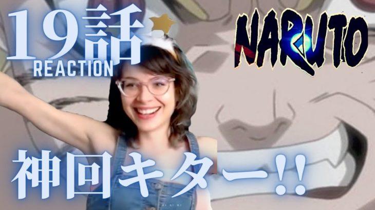 [日本語字幕] 海外反応「ナルト」第19話「神回キター!!」