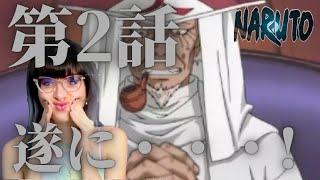 【日本語字幕】ナルト 第2話「遂に・・・」
