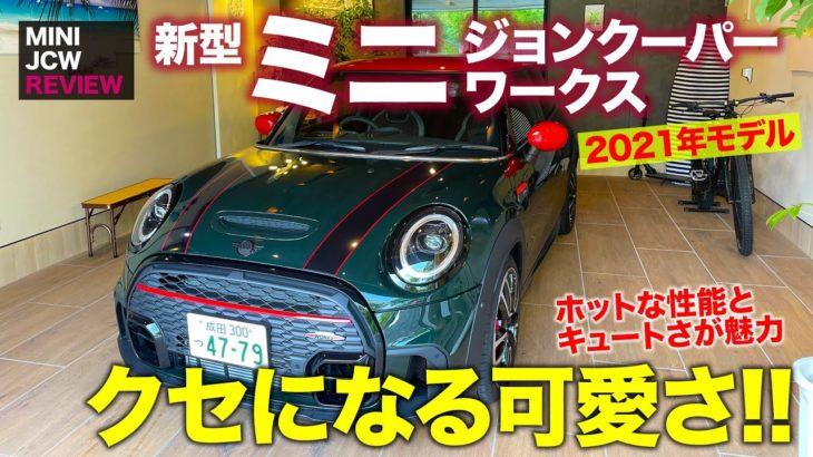 ミニ ジョンクーパーワークス 2021年モデル 【車両レビュー】スタイル一新の新型JCW!! ペットのような可愛さ!! MINI JCW E-CarLife with 五味やすたか