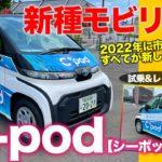 トヨタ シーポッド 【車両レビュー】2022年に一般販売開始の街乗り専用EV!! 超手軽なコミューター誕生!! TOYOTA C+pod E-CarLife with 五味やすたか